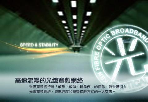 HK Broadband offers 100% Fiber Optic service to residents of Hong Kong